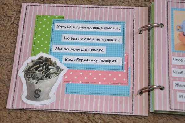 Сберкнижка для молодоженов своими руками фото 199